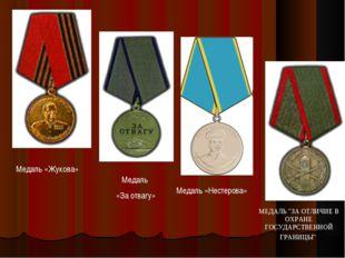 """МЕДАЛЬ """"ЗА ОТЛИЧИЕ В ОХРАНЕ ГОСУДАРСТВЕННОЙ ГРАНИЦЫ"""" Медаль «Жукова» Медаль «"""