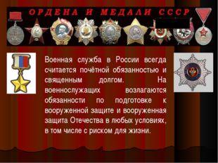Военная служба в России всегда считается почётной обязанностью и священным до