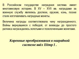 В Российском государстве наградная система имеет многовековую историю. В XV –