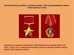 За исключительную доблесть и героизм начиная с 1934 года присваивалось звание