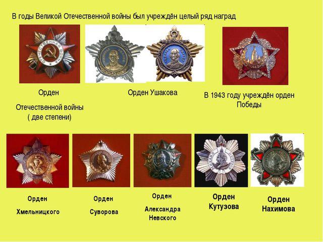 В годы Великой Отечественной войны был учреждён целый ряд наград Орден Суворо...