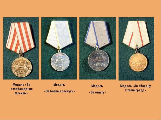 Медаль «За освобождение Москвы» Медаль «За боевые заслуги» Медаль «За отвагу»...