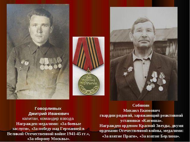 Говорливых Дмитрий Иванович капитан, командир взвода Награжден медалями: «За...