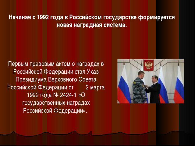 Первым правовым актом о наградах в Российской Федерации стал Указ Президиума...