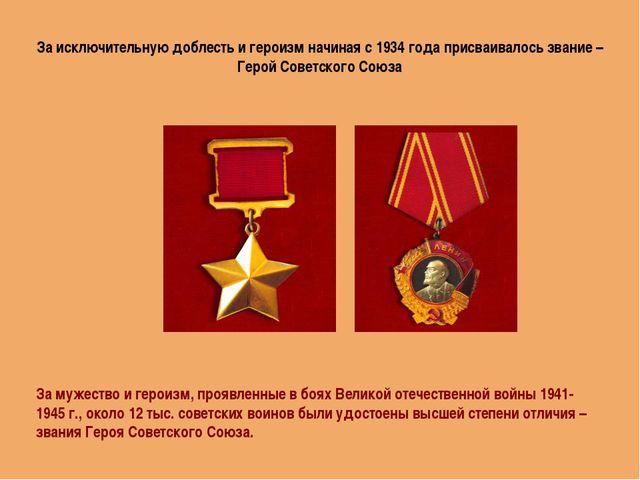 За исключительную доблесть и героизм начиная с 1934 года присваивалось звание...
