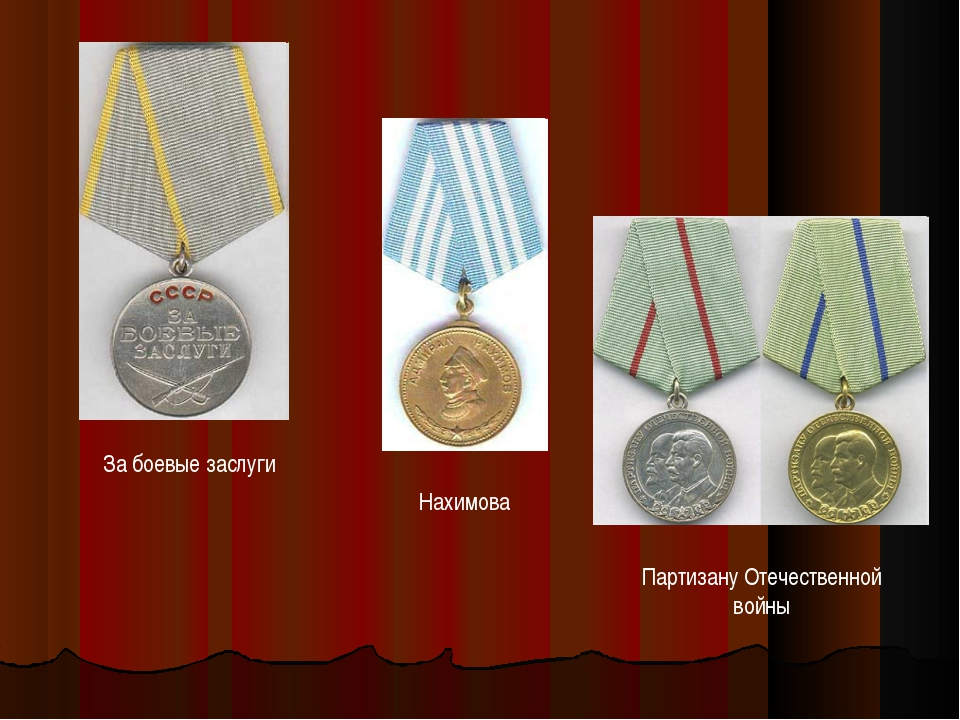 Нахимова За боевые заслуги Партизану Отечественной войны