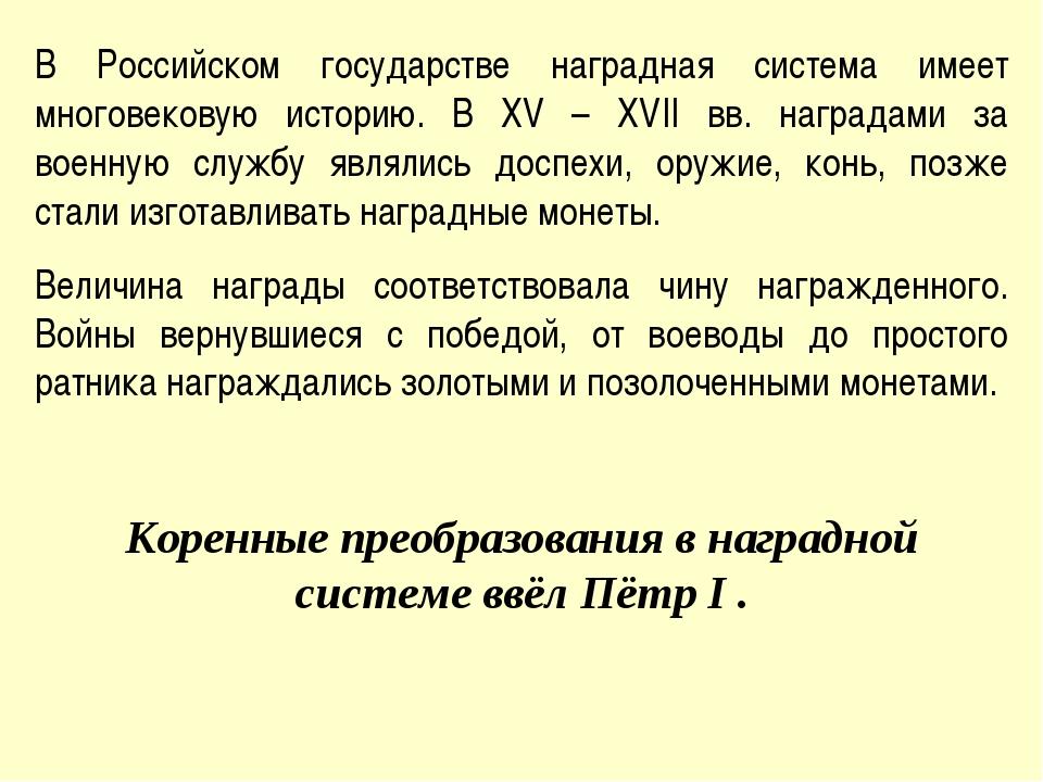 В Российском государстве наградная система имеет многовековую историю. В XV –...
