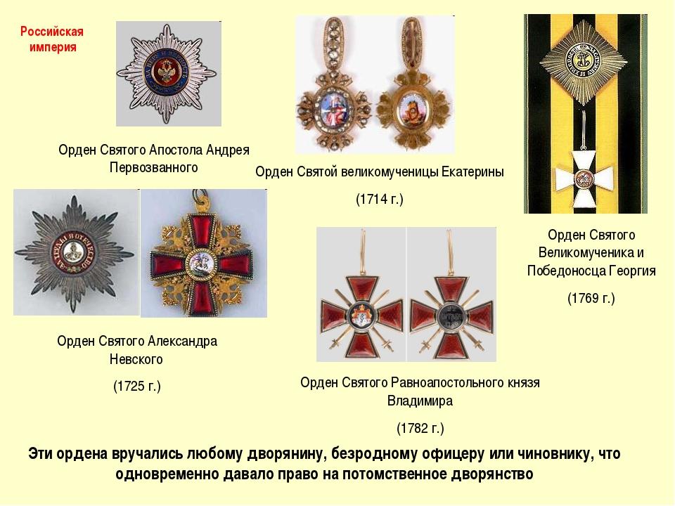 Орден Святой великомученицы Екатерины (1714 г.) Орден Святого Апостола Андрея...