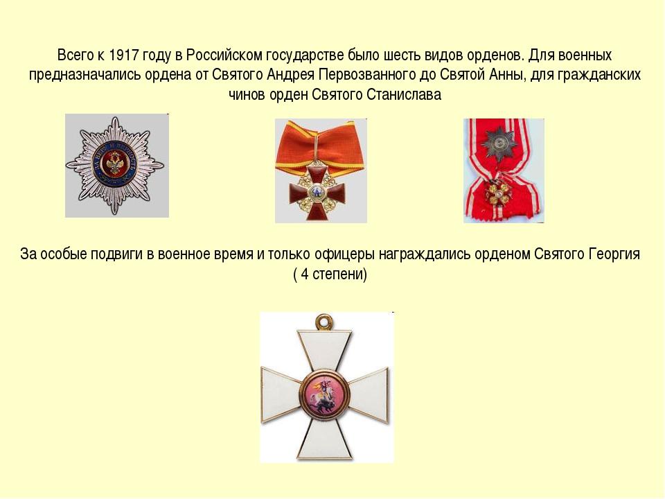 Всего к 1917 году в Российском государстве было шесть видов орденов. Для воен...