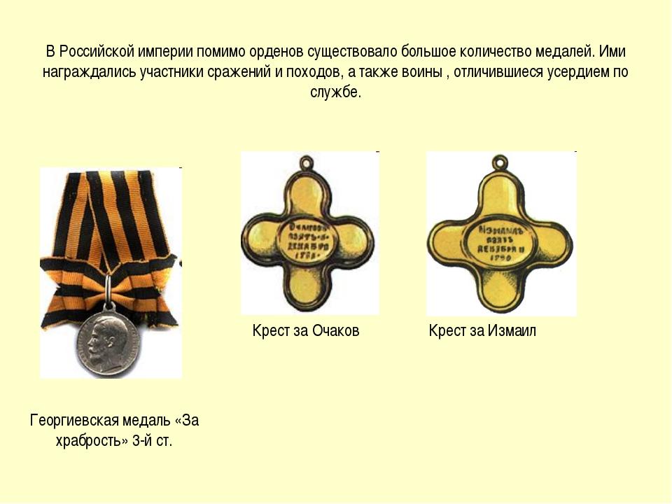 В Российской империи помимо орденов существовало большое количество медалей....