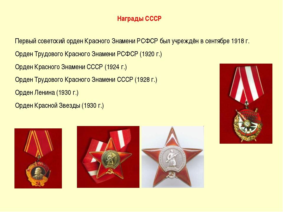 Награды СССР Первый советский орден Красного Знамени РСФСР был учреждён в сен...