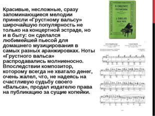 Красивые, несложные, сразу запоминающиеся мелодии принесли «Грустному вальсу»