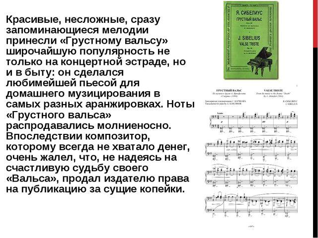 Красивые, несложные, сразу запоминающиеся мелодии принесли «Грустному вальсу»...