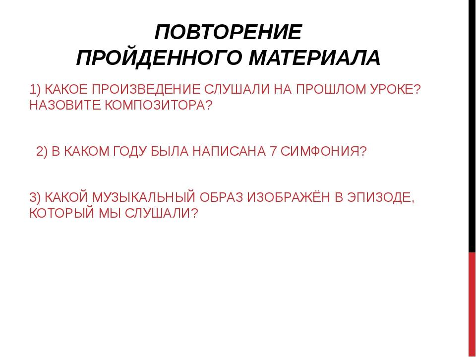 ПОВТОРЕНИЕ ПРОЙДЕННОГО МАТЕРИАЛА 1) КАКОЕ ПРОИЗВЕДЕНИЕ СЛУШАЛИ НА ПРОШЛОМ УР...