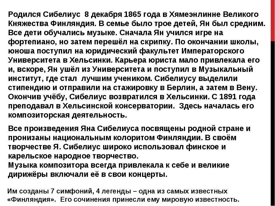 Родился Сибелиус 8 декабря 1865 года в Хямеэнлинне Великого Княжества Финлян...