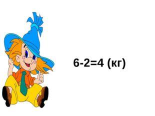 6-2=4 (кг)