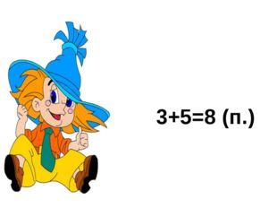 3+5=8 (п.)