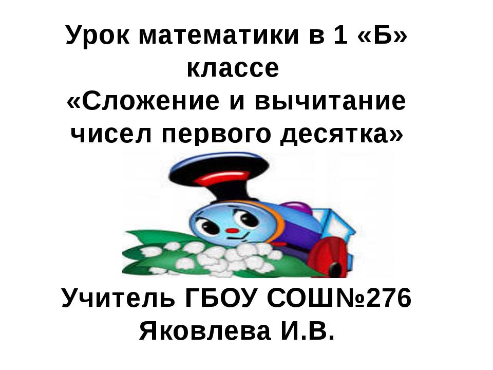 Урок математики в 1 «Б» классе «Сложение и вычитание чисел первого десятка» У...