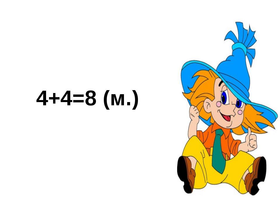 4+4=8 (м.)