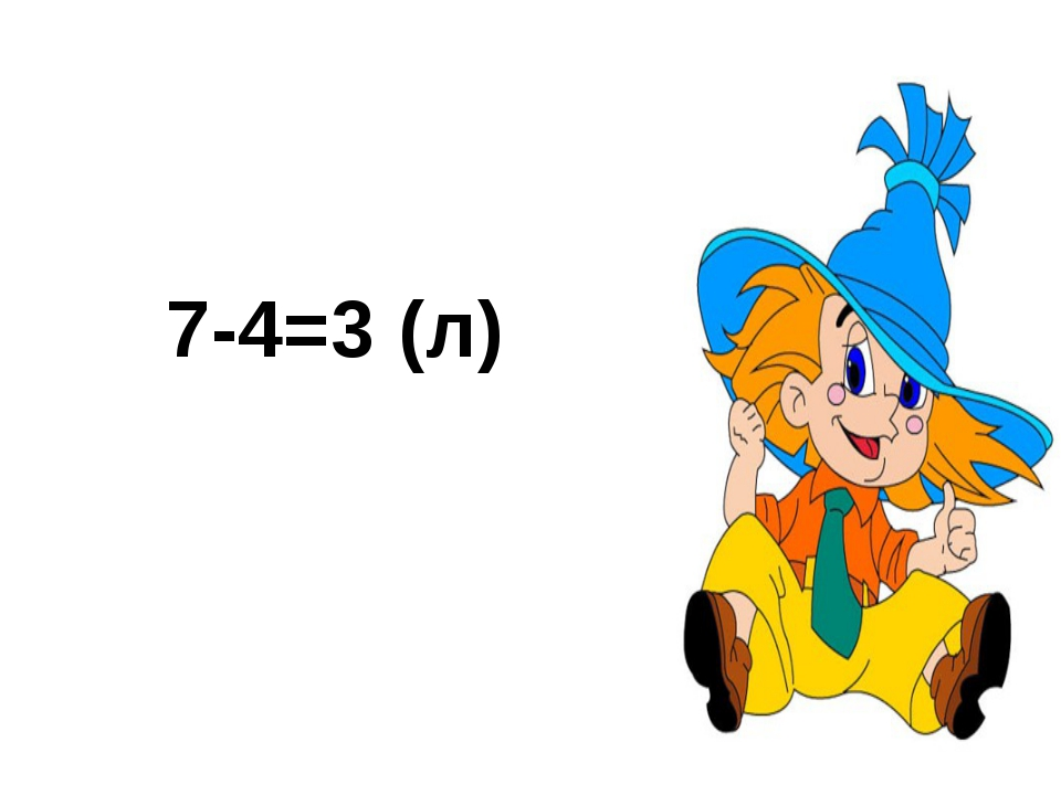 7-4=3 (л)