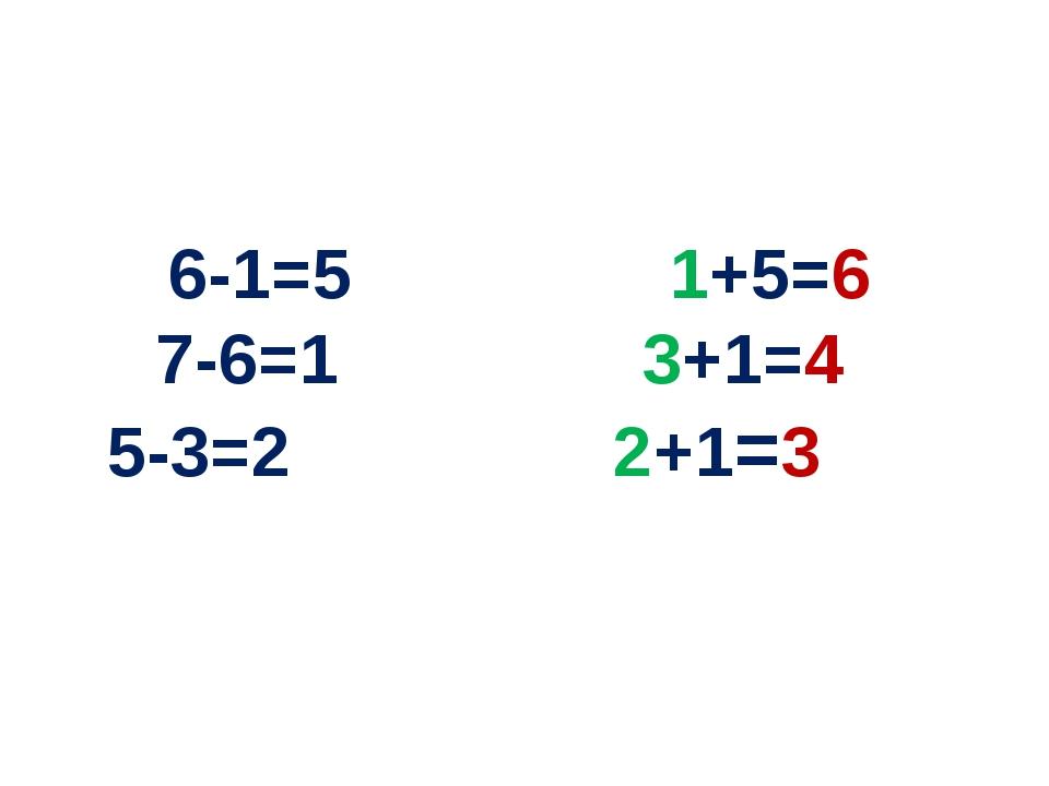 6-1=5 1+5=6 7-6=1 3+1=4 5-3=2 2+1=3