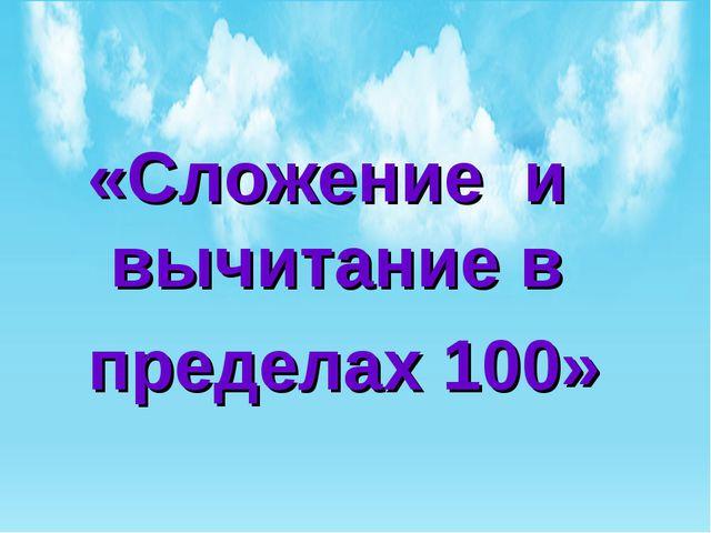 «Сложение и вычитание в пределах 100»