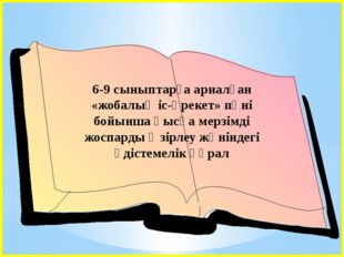 6-9 сыныптарға арналған «жобалық іс-әрекет» пәні бойынша қысқа мерзімді жосп