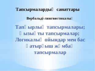 Тапсырмалардың санаттары Вербальді-лингвистикалық Тапқырлық тапсырмалары; Қыз