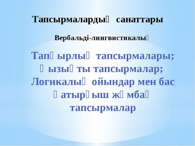 Тапсырмалардың санаттары Вербальді-лингвистикалық Тапқырлық тапсырмалары; Қыз...