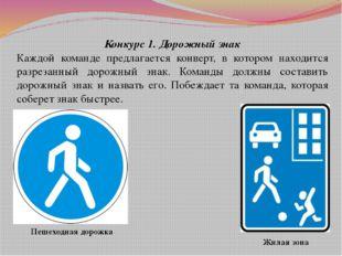 Конкурс 1. Дорожный знак Каждой команде предлагается конверт, в котором наход