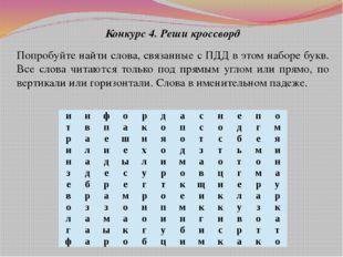 Конкурс 4. Реши кроссворд Попробуйте найти слова, связанные с ПДД в этом набо