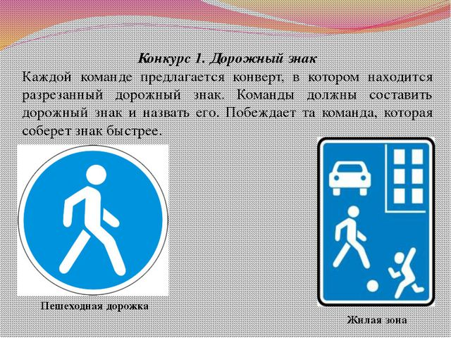 Конкурс 1. Дорожный знак Каждой команде предлагается конверт, в котором наход...
