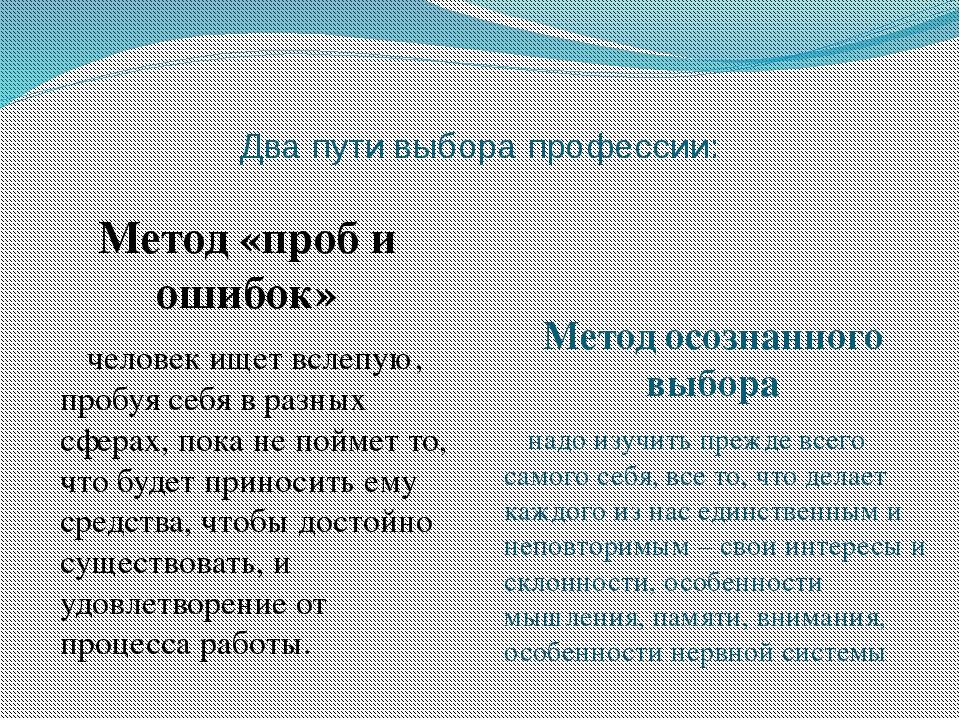 Два пути выбора профессии: Метод «проб и ошибок» человек ищет вслепую, пробуя...