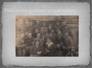 Работники рудника в годы войны
