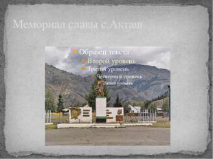 Мемориал славы с.Акташ