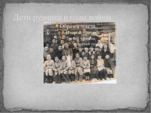 Дети рудника в годы войны