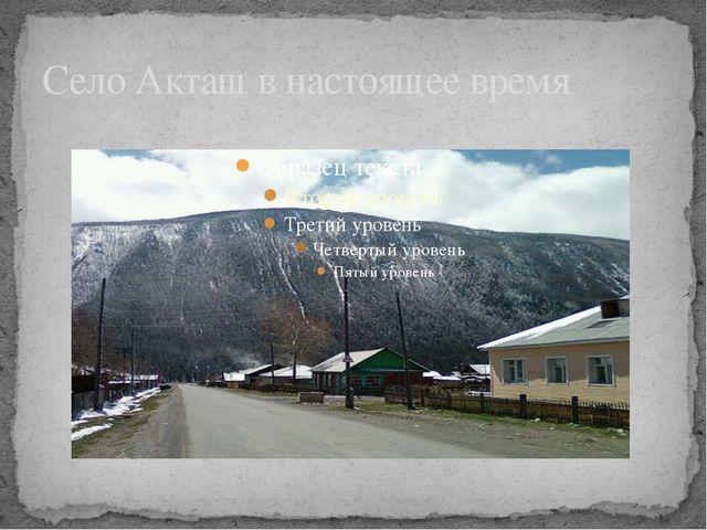 Село Акташ в настоящее время