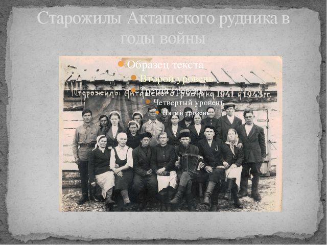 Старожилы Акташского рудника в годы войны