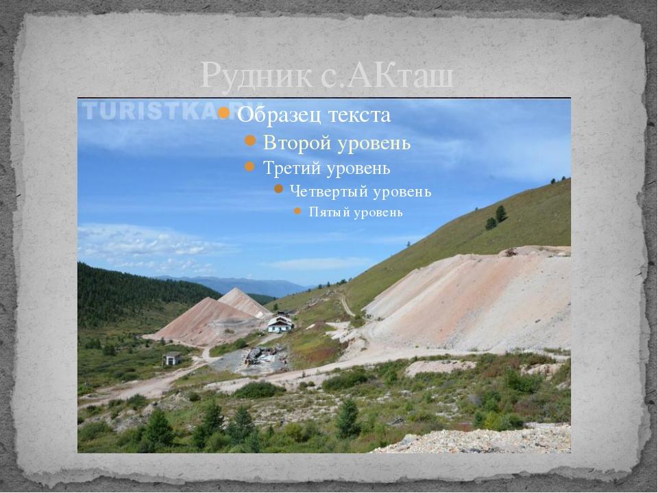 Рудник с.АКташ
