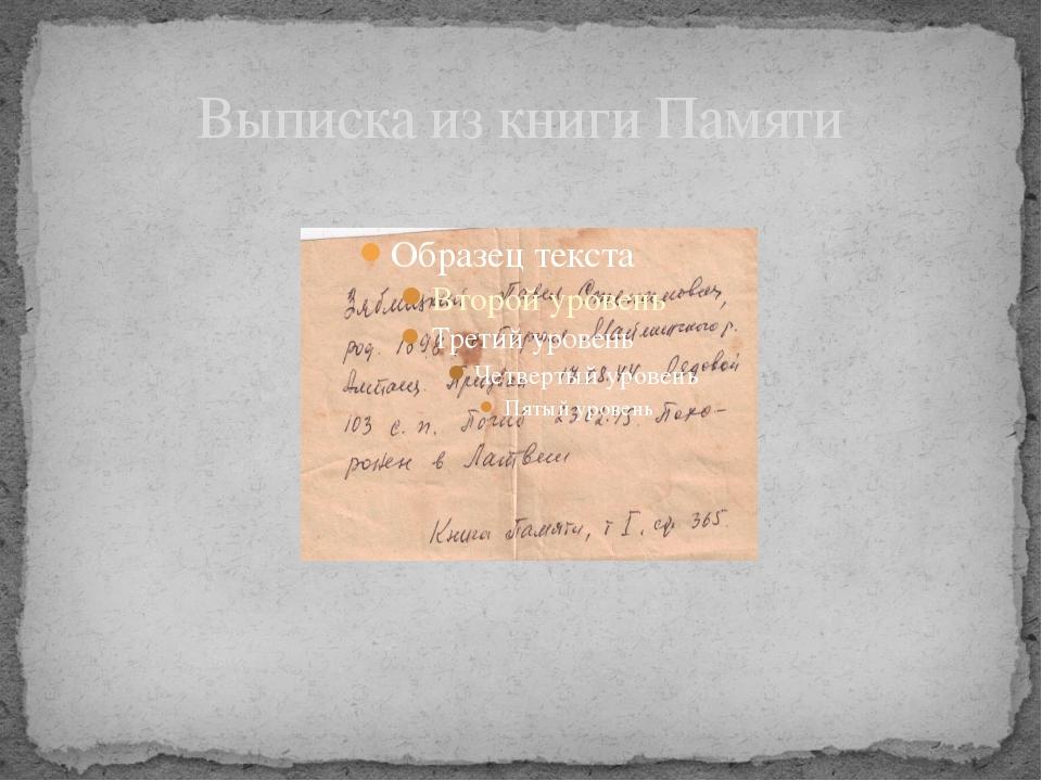 Выписка из книги Памяти