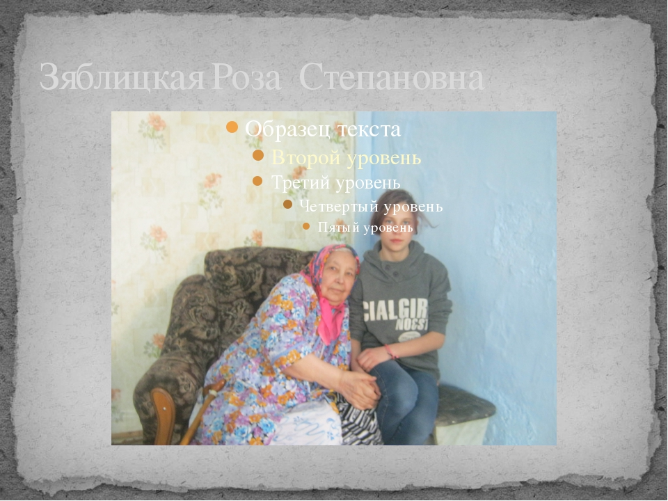 Зяблицкая Роза Степановна