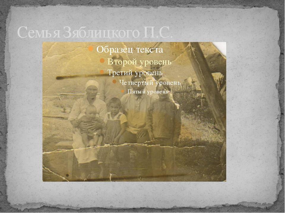 Семья Зяблицкого П.С.