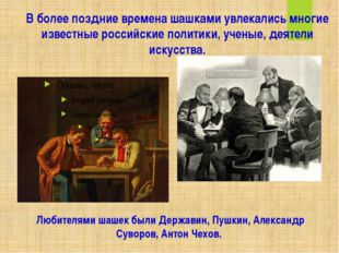 Любителямишашекбыли Державин, Пушкин, Александр Суворов, Антон Чехов. В бо