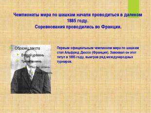 Чемпионаты мира по шашкам начали проводиться в далеком 1885 году. Соревновани