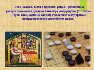 Свои «шашки» были в древней Греции. Чрезвычайно распространенная в древнем Р