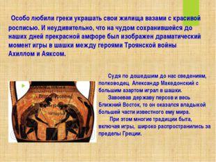 Особо любили греки украшать свои жилища вазами с красивой росписью. И неудив