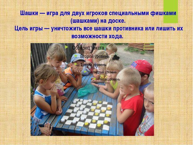 Шашки— игра для двух игроков специальными фишками (шашками) на доске. Цель и...