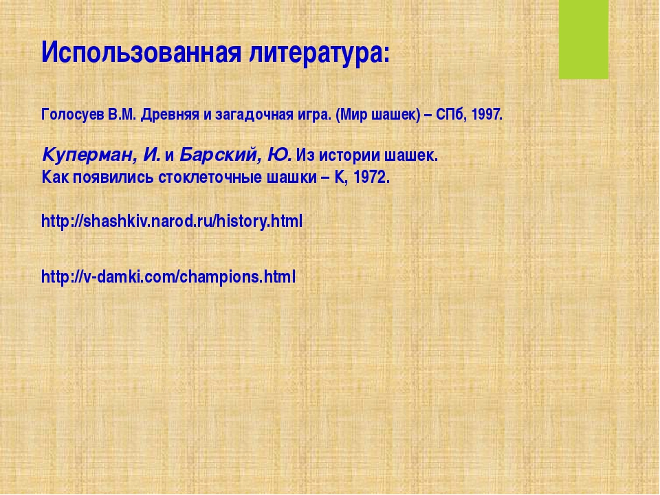 Использованная литература: Голосуев В.М. Древняя и загадочная игра. (Мир шаше...