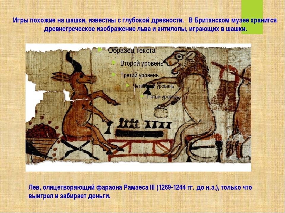 Игры похожие на шашки, известны с глубокой древности.  В Британском музее хр...