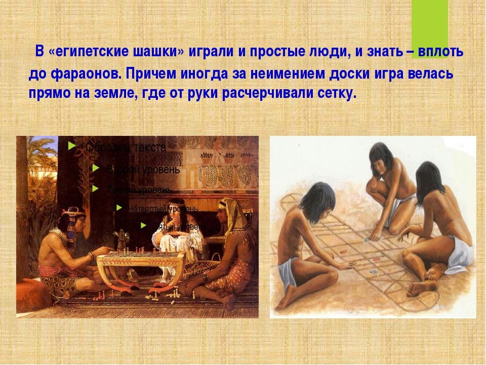 В «египетские шашки» играли и простые люди, и знать – вплоть до фараонов. Пр...